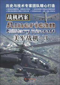 战机档案:美军战机[  3]