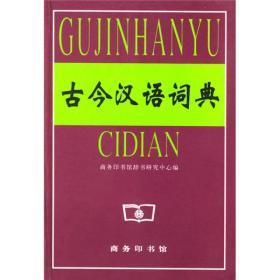 古今汉语词典