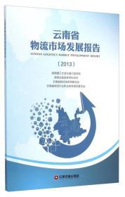 云南省物流市场发展报告(2013)