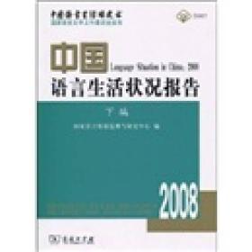 中国语言生活绿皮书2008   中国语言生活状况报告(下编)