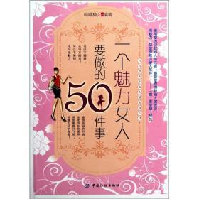 满29包邮 一个魅力女人要做的50件事/中国纺织出版社 咖啡猫女
