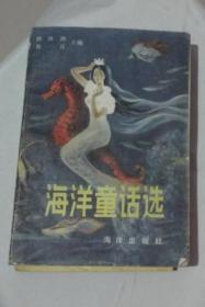 海洋童话选