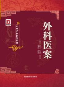 外科医案/中华名医医案集成