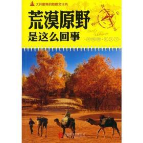 大开眼界的地理文化书-荒漠原野是这么回事