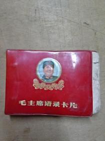 毛主席语录卡片(活页卡纸,全部记录中医处方)