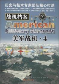 战机档案:美军战机[  4]