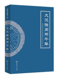 大汉徐闻两千年(平装)