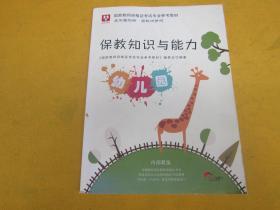 华图 保教知识与能力 幼儿园(国家教师资格考试专业参考教材)
