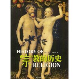 宗教的历史A35-18