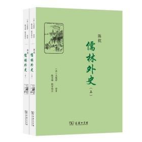儒林外史(全两册)