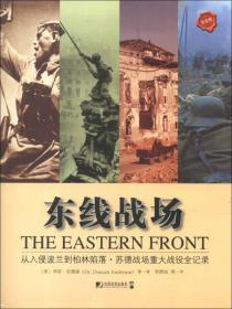 东线战场 邓肯安德森 等 中国市场出版社 9787509210383