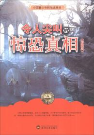 中国青少年科学馆丛书-令人尖叫的惊恐真相(彩图版)