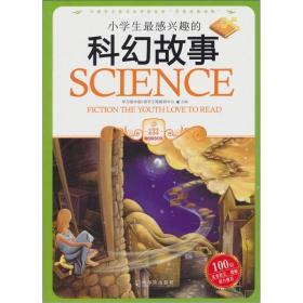 小学生最感兴趣的科幻故事
