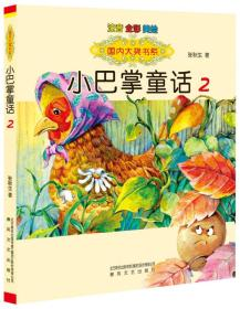 国内大奖书系:小巴掌童话2(注音 全彩 美绘)
