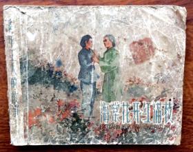 老版连环画青年工人的故事 海棠花开红满枝