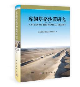 库姆塔格沙漠研究 [A Study of The Kumtag Desert]