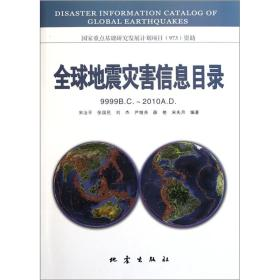 全球地震灾害信息目录 [Disaster Information Catalog of Global Earthquakes]
