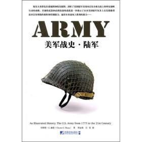 美国战史·陆军