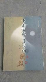 中国当代书画市场圈点