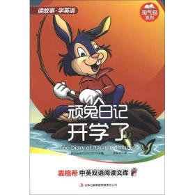 麦格希中英双语阅读文库·淘气包系列·顽兔日记:开学了