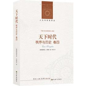 人文与社会译丛:天下时代-秩序与历史(卷四)