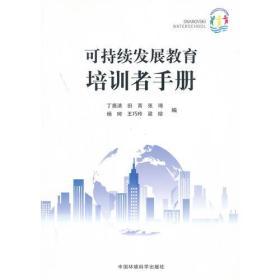 可持续发展教育培训者手册