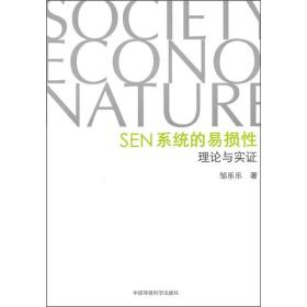 SEN系统的易损性:理论与实证