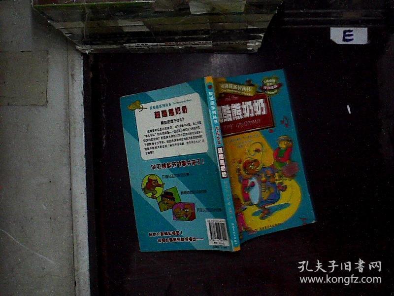贝贝熊系列丛书·校园故事·超酷熊奶奶