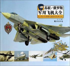 苏联\俄罗斯军用飞机大全:从1914年到现代战机的发展历史