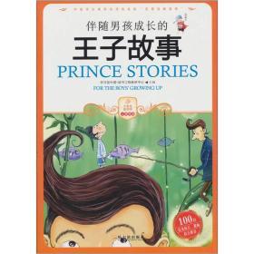 小学生爱读本·心灵鸡汤---伴随男孩成长的王子故事