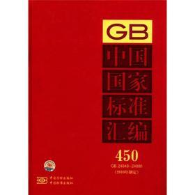 中国国家标准汇编 450 GB24848-24886(2010年制定)