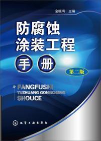 防腐蚀涂装工程手册(第二版)
