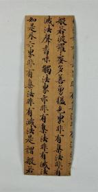 【千年古写经】 三行 平安时代 藤原时代 794-1192年 20x6cm 笔法类灵飞经