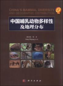 中国哺乳动物多样性及地理分布 [Chinas mammal diversity and geographic distribution]