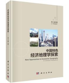 中国特色经济地理学探索 [New Approaches to Economic Geography a Chinese Perspectve]