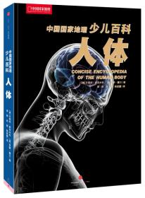 中国国家地理少儿百科 人体 [Concise Encyclopedia Of The Human Body]