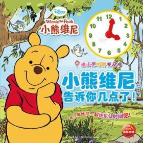迪士尼宝宝时钟礼品书:小熊维尼告诉你几点了!