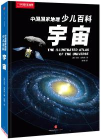 中国国家地理少儿百科 宇宙 [The Illustrated Atlas of the Universe]