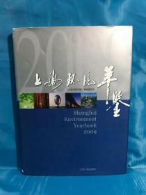 上海环境年鉴2009