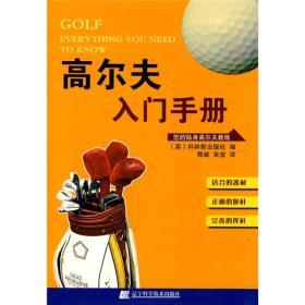 高尔夫入门手册