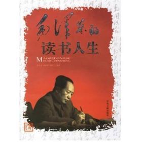 毛泽东的读书人生