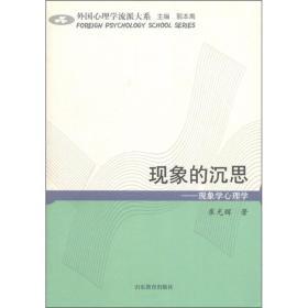 外国心理学大系·现象的沉思:现象学心理学