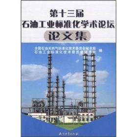 现货-第十三届石油工业标准化学术论坛论文集
