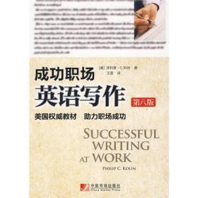成功职场英语写作:美国经典教材  助力职场成功读天下教材系列