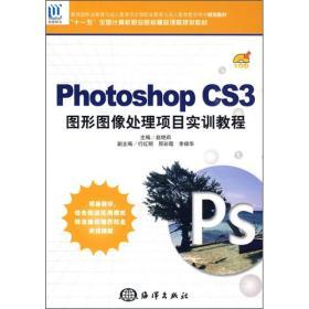 Photoshop CS3图形图像处理项目实训教程