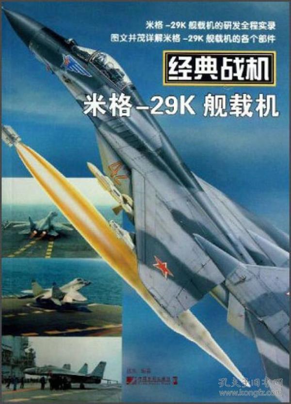 米格-29K 舰载机-经典战机