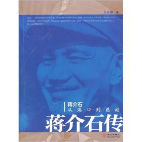 蒋介石/从溪口到慈湖 方永刚 华文出版社 9787507521474