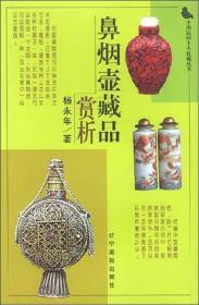 中国民间个人收藏丛书:鼻烟壶藏品赏析