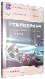 汽车拖拉机发动机原理(第2版)