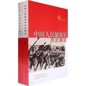 中国人民解放军历史图志(全2册)